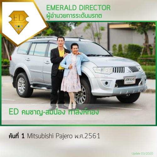 29-ED-คมชาญ-สมปอง