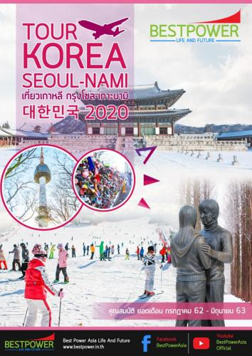 1-โปสเตอร์-เกาหลี-2563